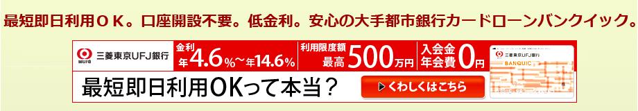 三菱東京UFJ銀行カードローンバンクイック
