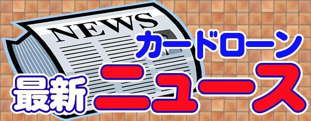 キャッシング最新ニュース
